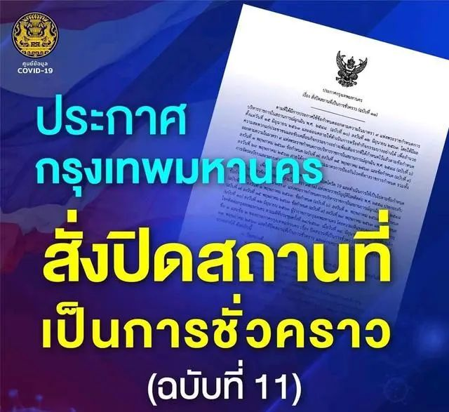 """泰国第四轮解禁!""""旅行泡泡""""计划通过,中、新、澳进首批名单"""