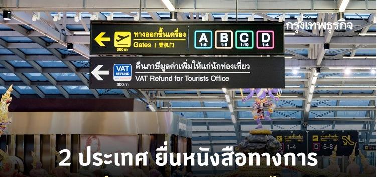 """快讯:中日两国正式向泰国申请""""旅行泡泡""""结对"""