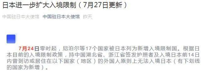 """日本入境动态:第二批""""准入国家""""公布,中国在列!禁入新增17国"""