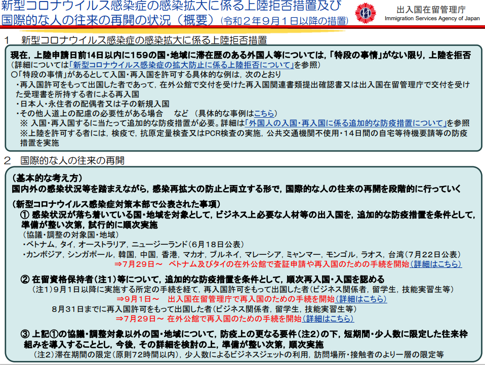 日本正式解除再入境限制,持经营管理签证可入境