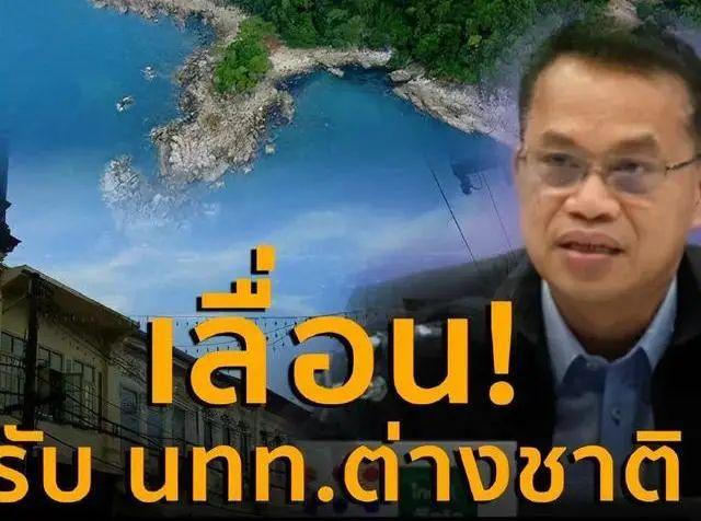 泰专家:10月内对中国开放,游客入境疫情爆发几率为0!
