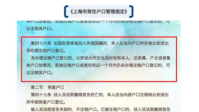 深度解读:哪些情况下,海外华人必须注销国内户口?