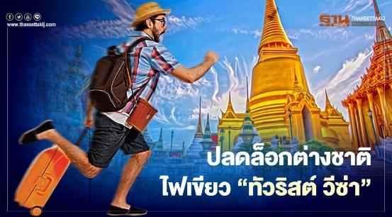 快讯:泰国有望恢复签发普通旅游签证