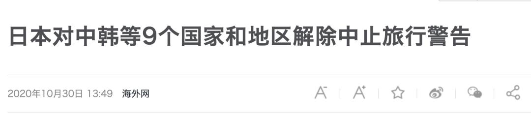 最新消息!日本对中国等9个国家和地区解除中止旅行警告