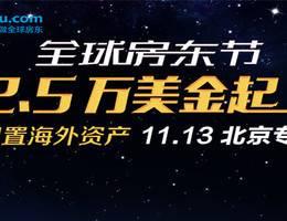 活动报名|有路全球房东节,2.5万美金起配置海外资产 北京专场