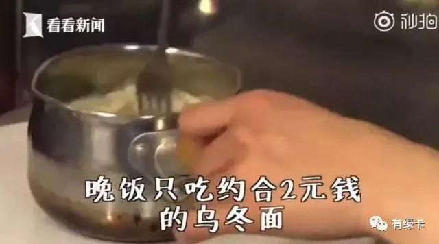 日本最省女孩:33岁买下三栋楼,每日三餐只花10元