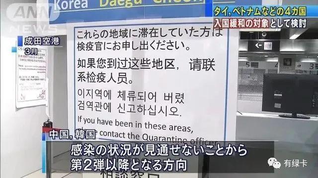 日本最新入境通知:最先解除泰越澳新4国限制,中国或在第二批名单
