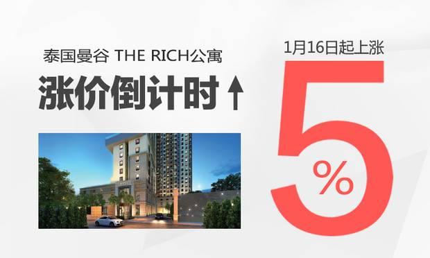 泰国Rich项目认购会