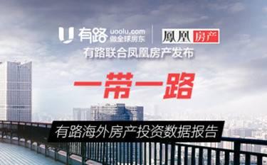 """有路联合凤凰房产联合发布""""一带一路""""有路海外房产投资数据报告"""