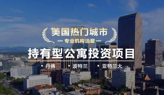 美国热门城市持有型公寓投资项目