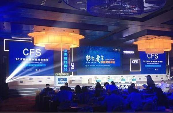 第六届中国财经峰会在京举行 共话经济新未来