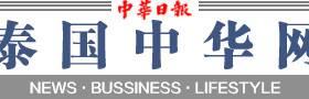 中国海外置产平台有路曼谷办新产品发布会