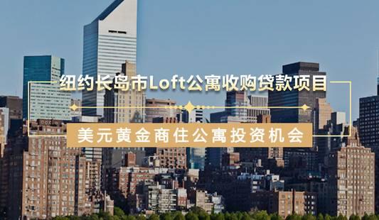 纽约长岛市Loft公寓收购贷款项目
