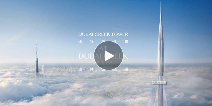 阿联酋迪拜-伊玛尔云溪港环岛公园