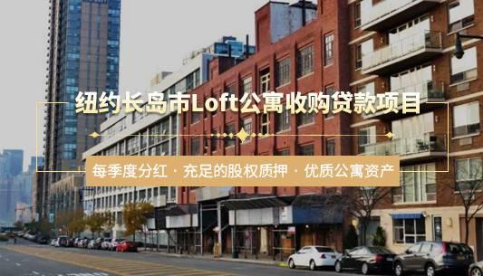 纽约长岛市Loft公寓收购贷款项目(第二期募资)
