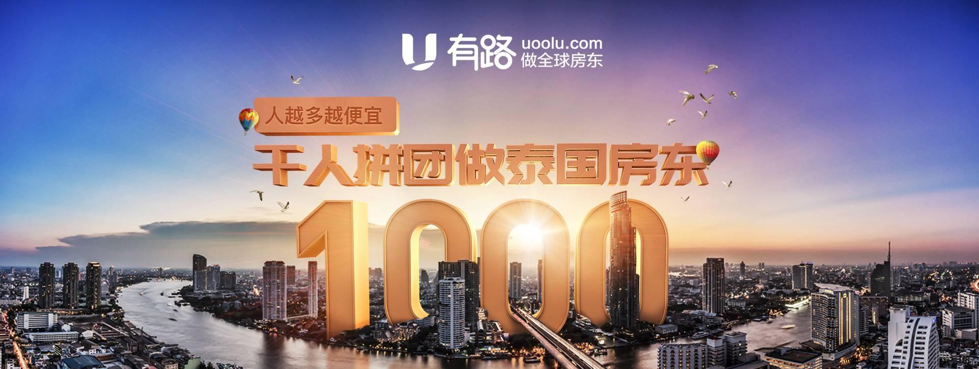 有路千人拼团做泰国房东最高立减14000