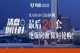 一小时卖光30套!有路绝版房源Privacy Rama 9最后20套限时抢购!