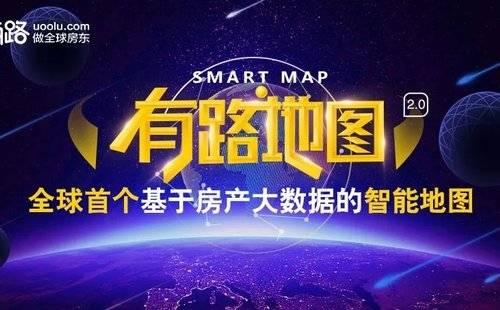 有路地图2.0:基于房产大数据的全球置业地图重磅发布