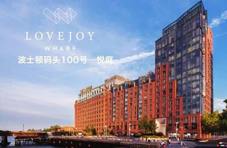 波士顿码头100号悦庭公寓