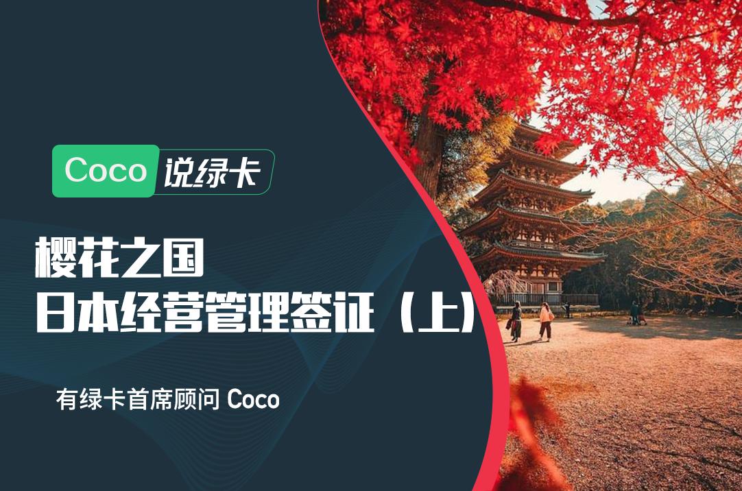 coco说绿卡——樱花之国日本经营管理签证(上)-有绿卡