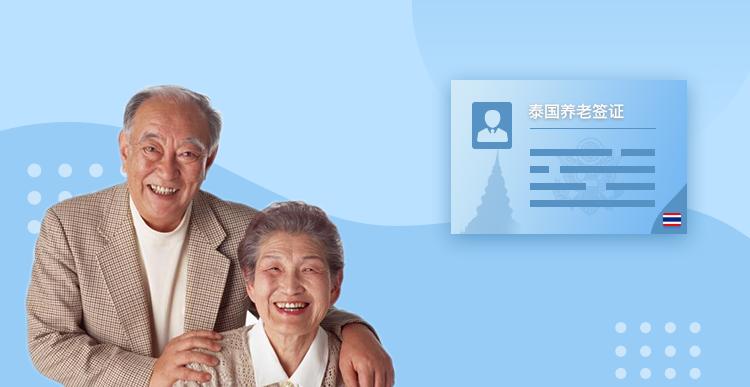 泰国养老签证-有绿卡
