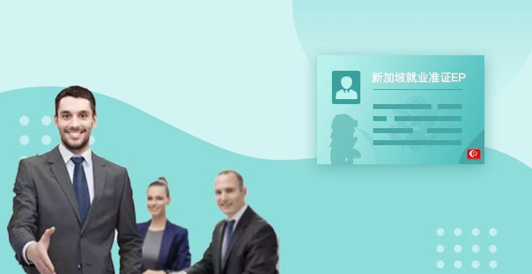 新加坡就业准证EP-有绿卡