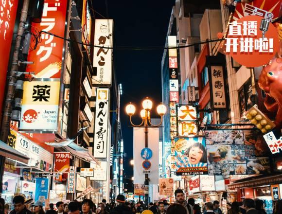 日本大阪民宿投资首选,365天持照经营