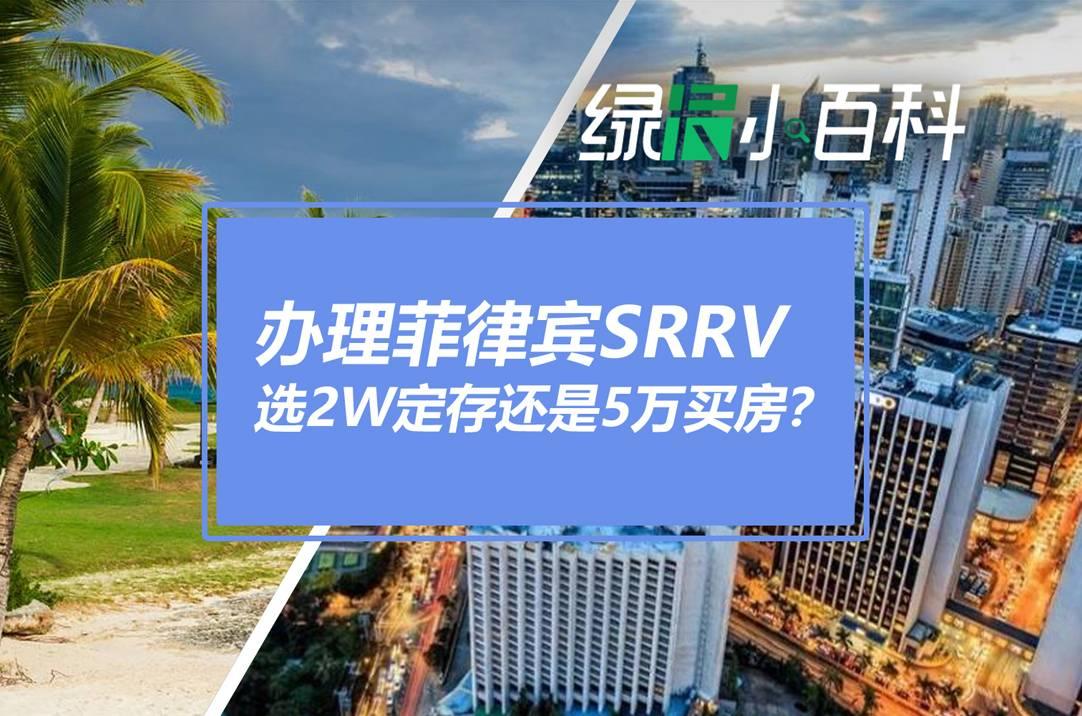 想办理菲律宾SRRV去菲律宾养老,选定存2万美金还是5万美金?-有绿卡