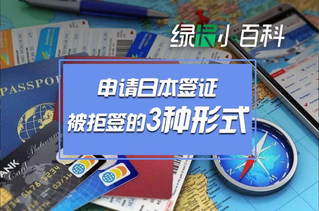 申请日本签证,被拒签的3种形式-有绿卡