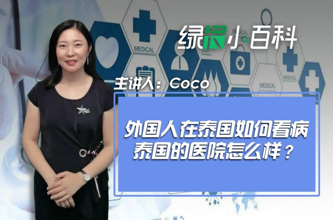 外国人在泰国如何看病?泰国的医院怎么样?-有绿卡