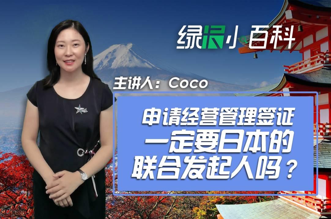 申请日本经营管理签证,一定要一位日本的联合发起人吗?-有绿卡