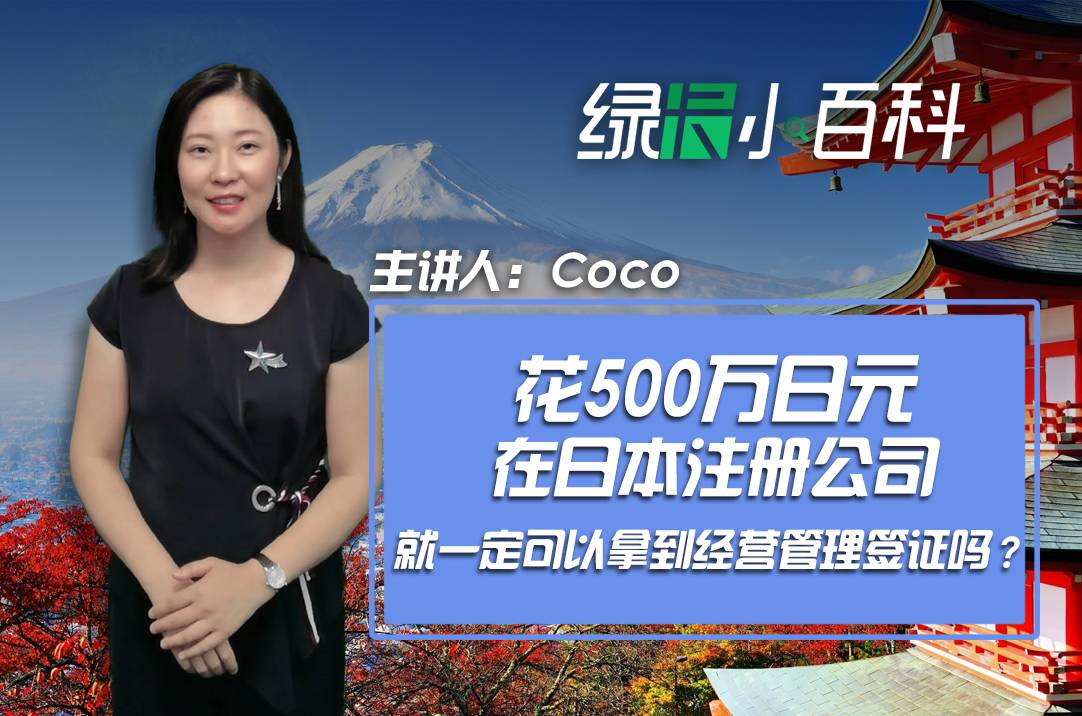 花500万日元在日本设立公司就一定可以获批经营管理签证吗?-有绿卡