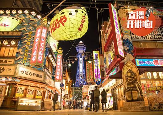 39万起买难波·天王寺商圈全智能包租公寓 ——有路日本资深顾问带你智投大阪