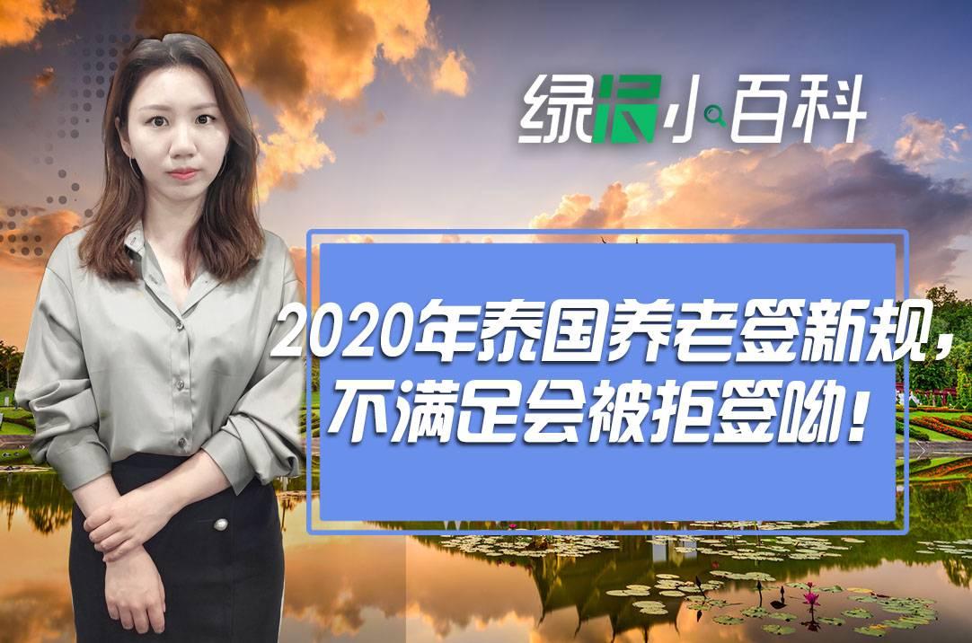 2020年泰国养老签证新规,不满足会被拒签呦!-有绿卡