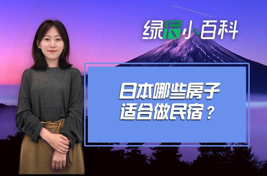 日本哪些房子适合做民宿?-有绿卡