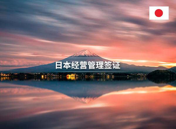 日本经营管理签证-有绿卡