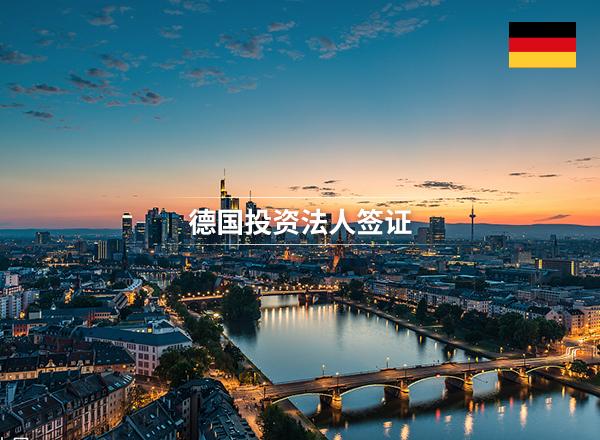 德国投资法人签证