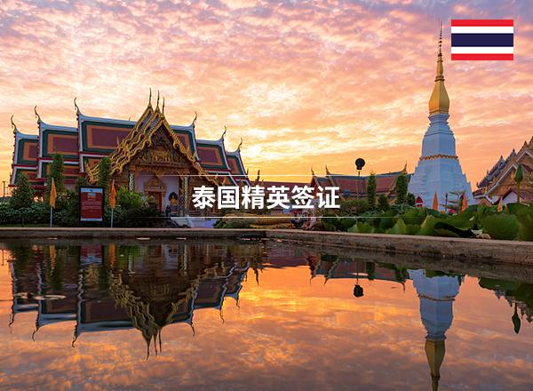 泰国精英签证-有绿卡