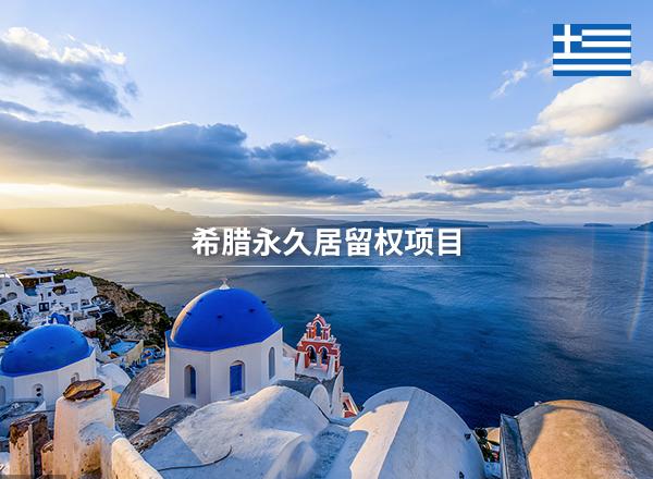 希腊永久居留权项目