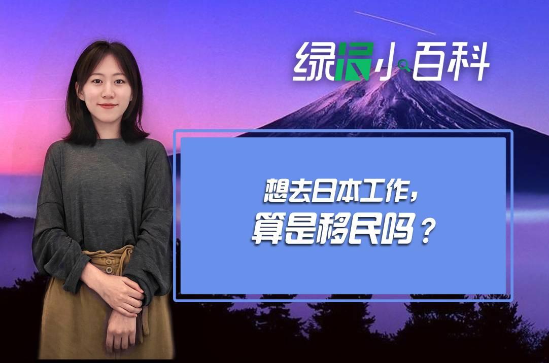 想去日本工作,算是移民吗?-有绿卡
