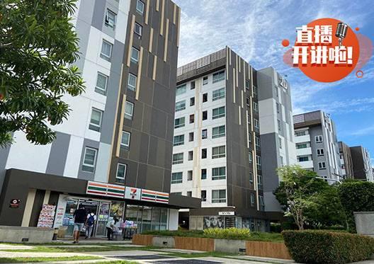 走进泰国大学,看看他们青睐的公寓什么样?