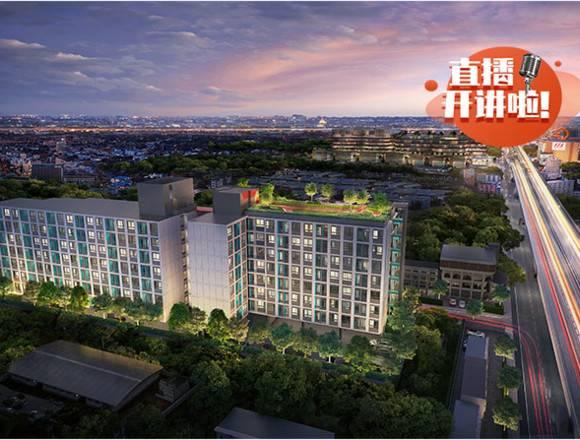 紧邻曼谷人数最多大学,500米邻铁公寓升值潜力如何?